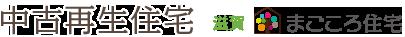 滋賀県で中古の買取、物件情報はまごころの中古再生住宅