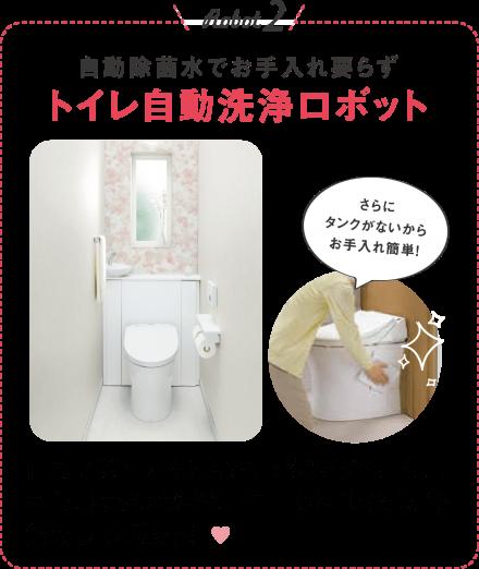 トイレ自動洗浄ロボット