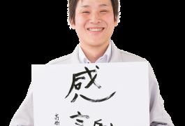 髙橋 幸司
