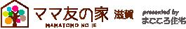 滋賀県で新築戸建、分譲住宅はまま友の家(まごころ住宅)