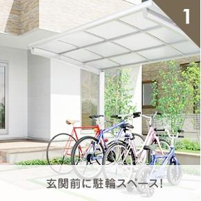 滋賀県まごころ の新築戸建・分譲 玄関前に駐輪スペース!
