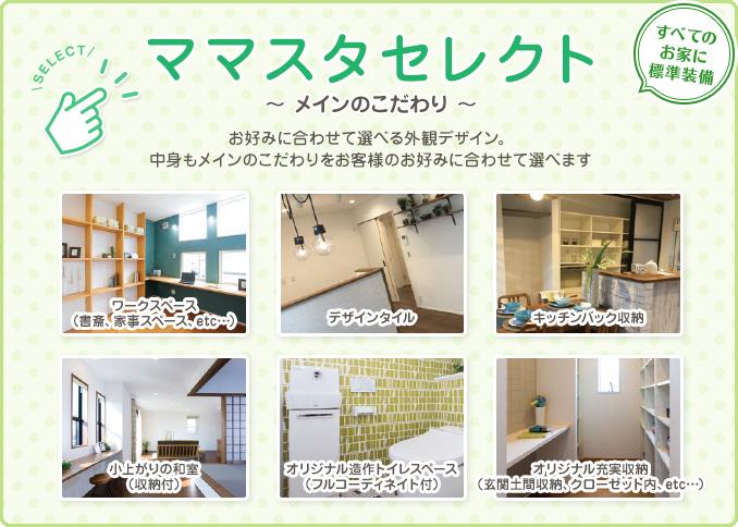 滋賀県まごころ の新築戸建・分譲住宅 ままスタセレクト