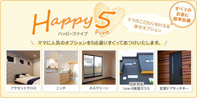 滋賀県まごころ の新築戸建・分譲住宅 ハッピーファイブ