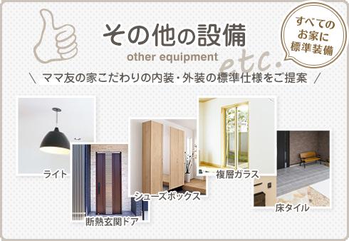 滋賀県まごころ の新築戸建・分譲住宅 その他の設備