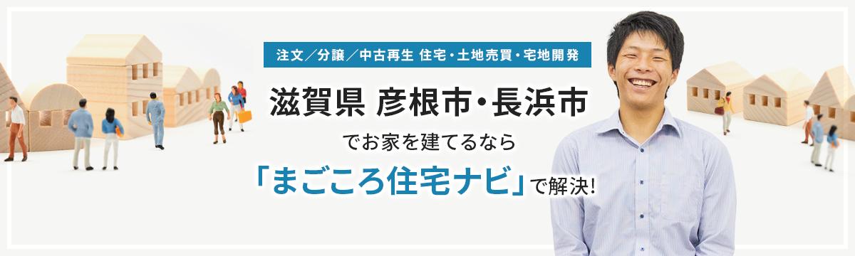滋賀県 彦根市・長浜市でおうちを建てるなら「まごころ住宅NAVI」で解決!