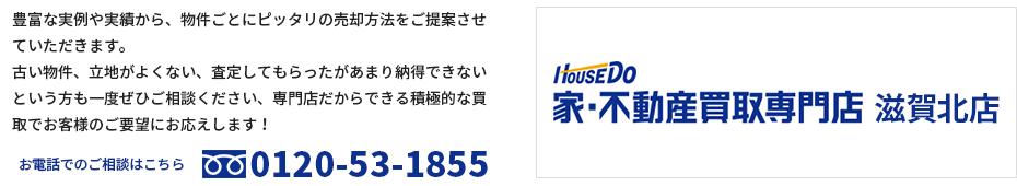 ハウスドゥ!家・不動産買取専門店 滋賀北店