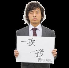 野村 明宏