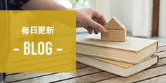 まごころNAVIブログ 滋賀県彦根・長浜の分譲などの情報もお伝えしております