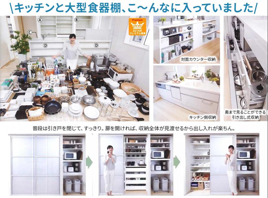 キッチンに大型食器棚でラクラク収納