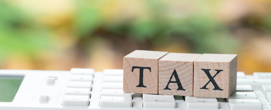 得する税金のお話